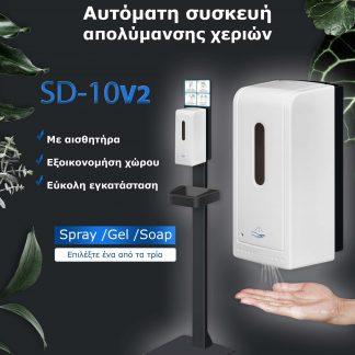 DISPENSER SD10-10V2